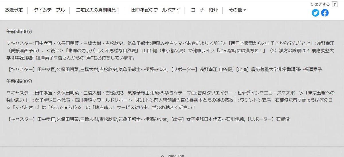 test ツイッターメディア - 明日のNHKン第1ラジオ 午前5時00分~ 午前6時25分 マイあさ!  6時台のスポーツコーナー 「東京五輪への強い思い!」:女子卓球日本代表・石川佳純 ※九州の大雨災害で番組変更の場合あり  https://t.co/D6RLKbx0jc https://t.co/gRQlokw0iW