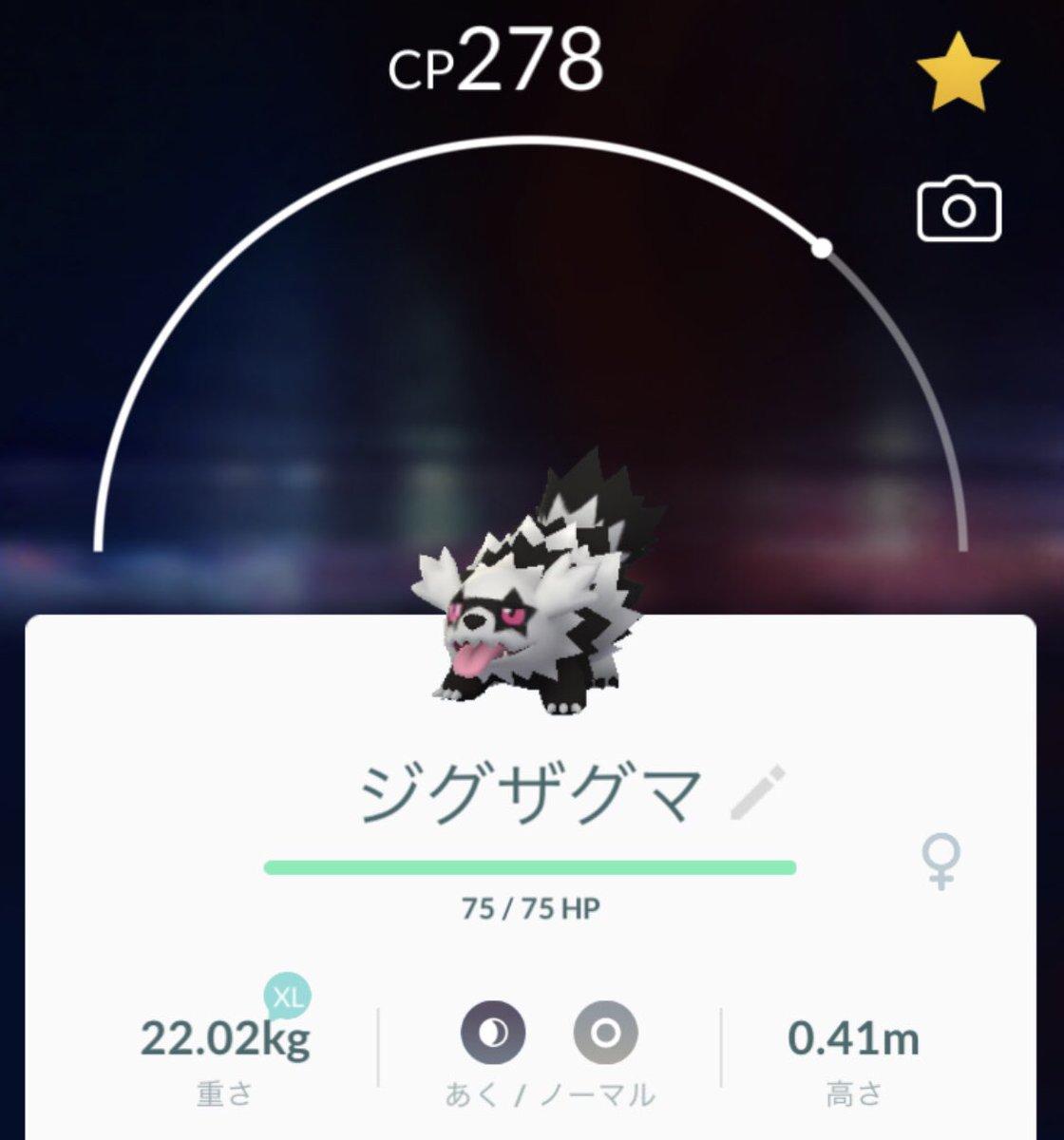 test ツイッターメディア - ポケモンGO☆進化〜( ̄∇ ̄) https://t.co/VlEPPCiBie