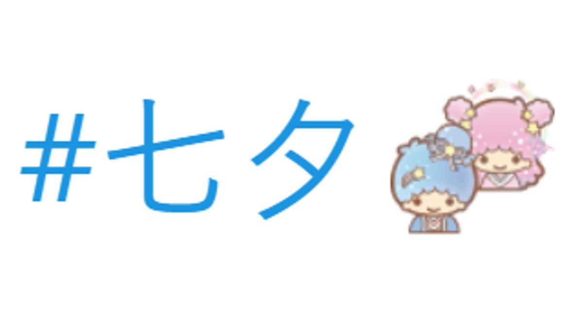 test ツイッターメディア - (#七夕 ←小さくて見えない方のために拡大しておきました。たぶん #キキララ さんです) https://t.co/EDwiAe5Yu6