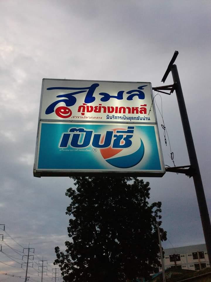 ชื่อร้านคือ สไมล์กุ้งย่างเกาหลี ค่ะ อันนี้เป็นป้ายหน้าร้านเลย มีที่จอดรถด้วยนะคะ