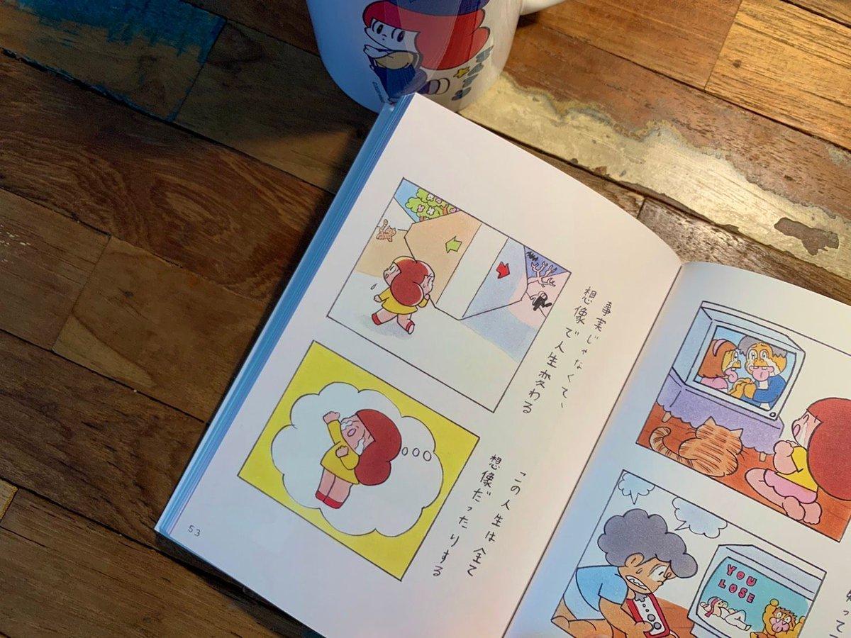 test ツイッターメディア - 7/5の読売新聞に、女優・南沢奈央さんによる新刊『ハッピーマムアン』の書評が掲載されました!📚  「身の回りの平和や幸せを気づかせてくれて、ふと日々のありがたさを思い出す。」というお言葉を頂きました😊  書評はこちら👇 https://t.co/seQhZ8F1YQ お取り扱い情報👇 https://t.co/e2lfZg1QI3 https://t.co/6jbNcwfTEm