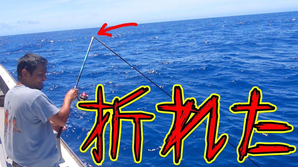 test ツイッターメディア - ✅【チャリ釣り・リベンジ #02】強烈に引く魚に竿を折られました【ハイサイ探偵団】 https://t.co/yZrCc74O1l  #釣り動画 https://t.co/zBC2ORIcrQ