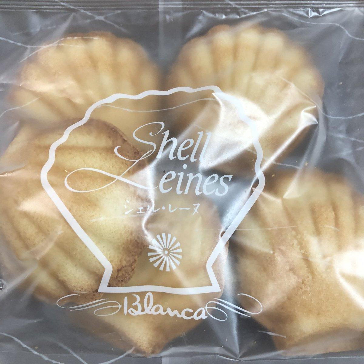 test ツイッターメディア - 帰りがけに急に食べたくなって買ってきた(๑•ω•๑)♡ 三重・洋菓子土産の定番シェルレーヌ  外はさっくり中はしっとりでめちゃ美味しい(*´ч ` *)  個包装じゃないやつもあったのね https://t.co/yTCVg5mjR1