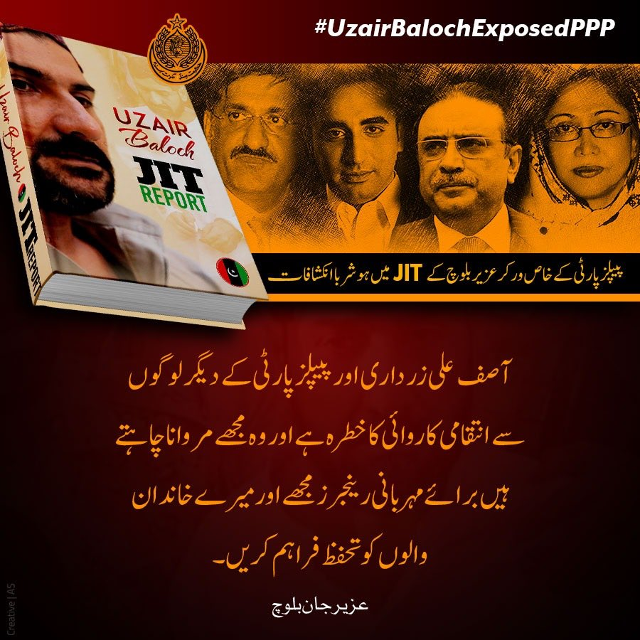My life and that of my family is in danger from Asif Zardari and PPP. They can die to silence me. I did everything at the behest of PPP leadership.  Uzair Baloch   #UzairBalochExposedPPP