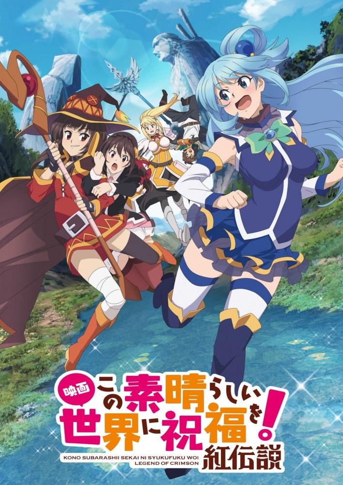 ce soir petit OAV de l'anime #Konosuba Kono Subarashii Sekai ni Shukufuku wo! Kurenai Densetsu  en espérant qu'il soit aussi bien que la série