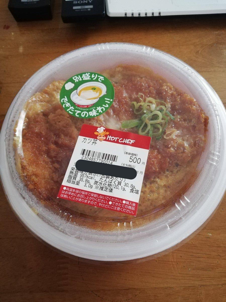 test ツイッターメディア - #セイコーマート #カツ丼  目覚めからカツ丼♥️😁😁  昨日練習から帰ってきたら冷蔵庫の中にカツ丼が⁉️  「明日のお昼は俺はカツ丼持っていくんだ😆」と、旦那  へ~😑  そして今朝  「お昼カレー🍛食べるかな~🎵」 カツ丼は❓ 「え⁉️」  酔っ払って買いにいってたようだ  はい私がいただきます😁😋 https://t.co/RJxB8uCMHO