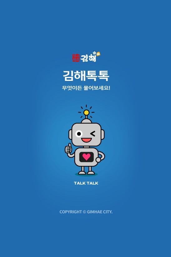 궁금한 점, 이제 저에게 물어주세요! 김해시, 홈페이지 '챗봇(김해톡톡)' 서비스 대화형 로봇 프로그램, 사용자 실시간 정보 제공 ✔ PC, 모바일 홈페이지 '김해톡톡' 아이콘 클릭 대화 요청 ✔ 안드로이드 기반 모바일 음성인식 통한 질문도 가능 ※ 챗봇(chatbot):대화를 뜻하는 챗과 로봇 합성어 https://t.co/xU8yLQN43f