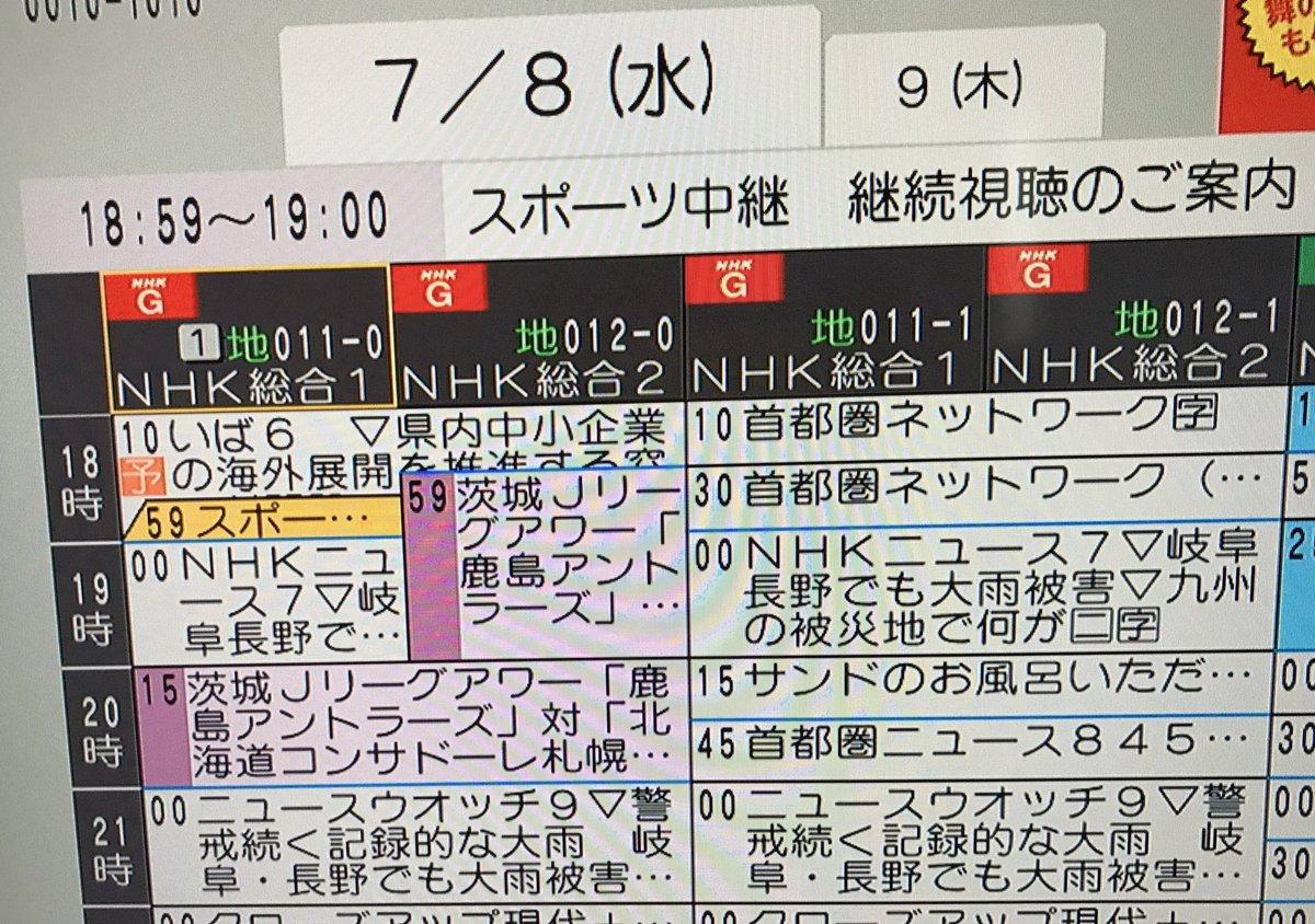 test ツイッターメディア - 林田理沙さん見たい でも茨城県民はいば6… いば6の気象情報の方がグラフィックがカッコいいので録画…  そしたら #茨城Jリーグアワー で、チバテレとテレ玉😅 マリーンズナイター🆚ライオンズアワー TOKYOは🐴  あちこちに #水曜どうでしょう😻  新聞とってない人の行き当たりばったりテレビ生活💦 https://t.co/lsHClC2ySD