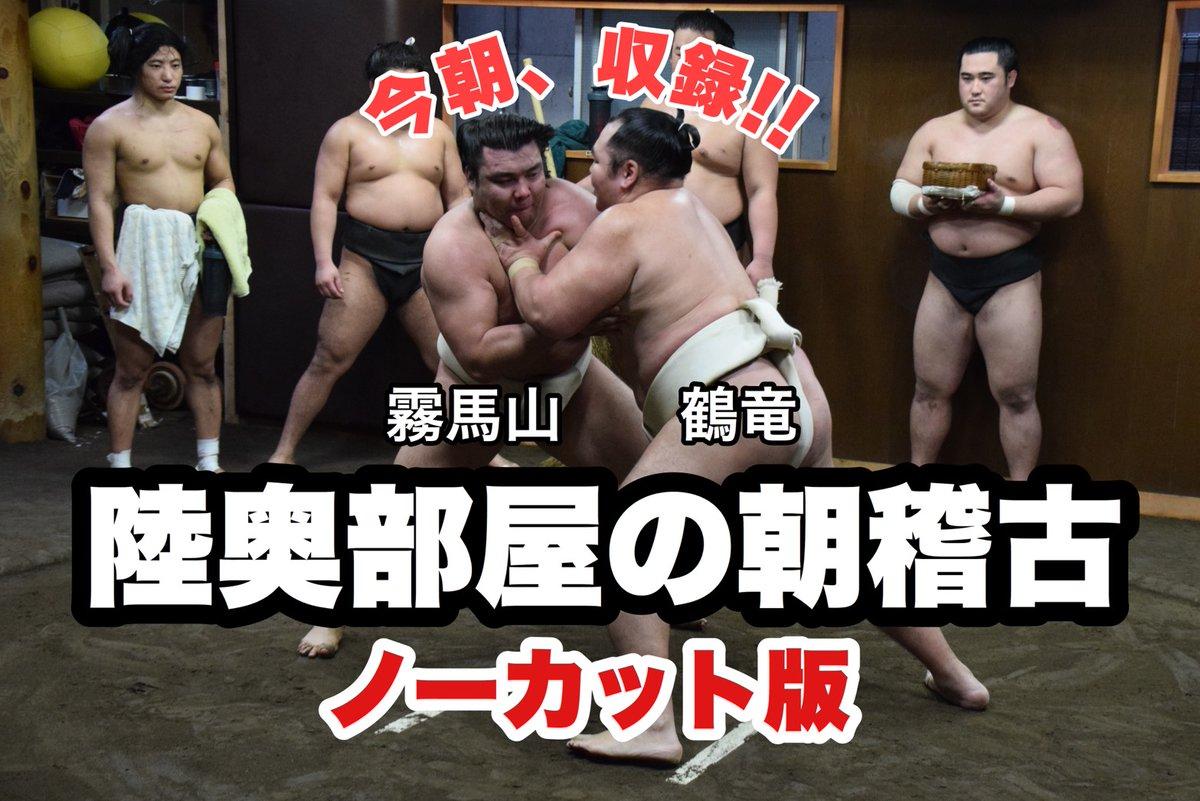 test ツイッターメディア - <YouTubeチャンネルテレビ>  【陸奥部屋の朝稽古】 https://t.co/t99cJABLam 本日の陸奥部屋朝稽古の様子です。 横綱鶴竜と霧馬山の関取同士の稽古をノーカットでご覧下さい!  #sumo #相撲 #陸奥部屋 https://t.co/wf0oGIWUHM