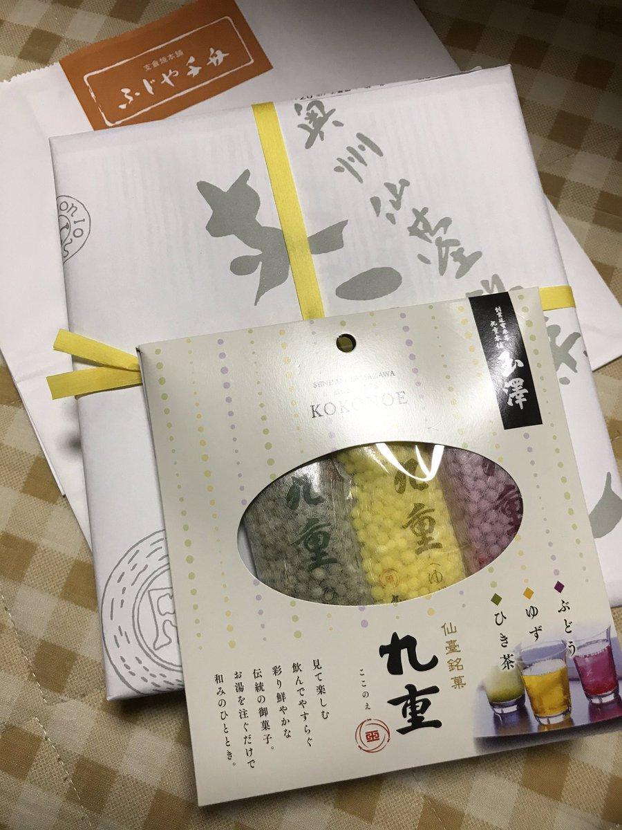test ツイッターメディア - どうしても仙台の支倉焼が食べたくなってお取り寄せしたのだ☺️ 九重は某刀剣の御本で知って気になったので☺️ https://t.co/NNAVvyar33