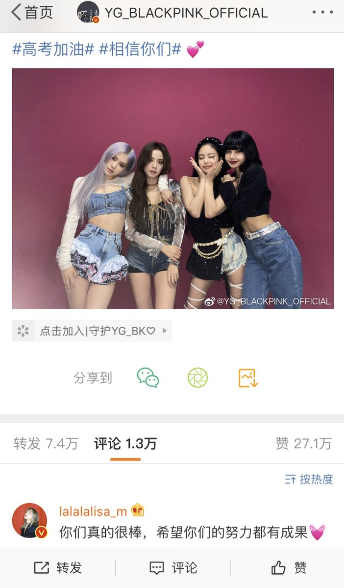 """""""You guys are brilliant! I hope your efforts will have good results!"""" @ygent_official and #BLACKPINK member #LISA cheered Chinese students who are taking #gaokao exams through #SinaWeibo on Wednesday."""