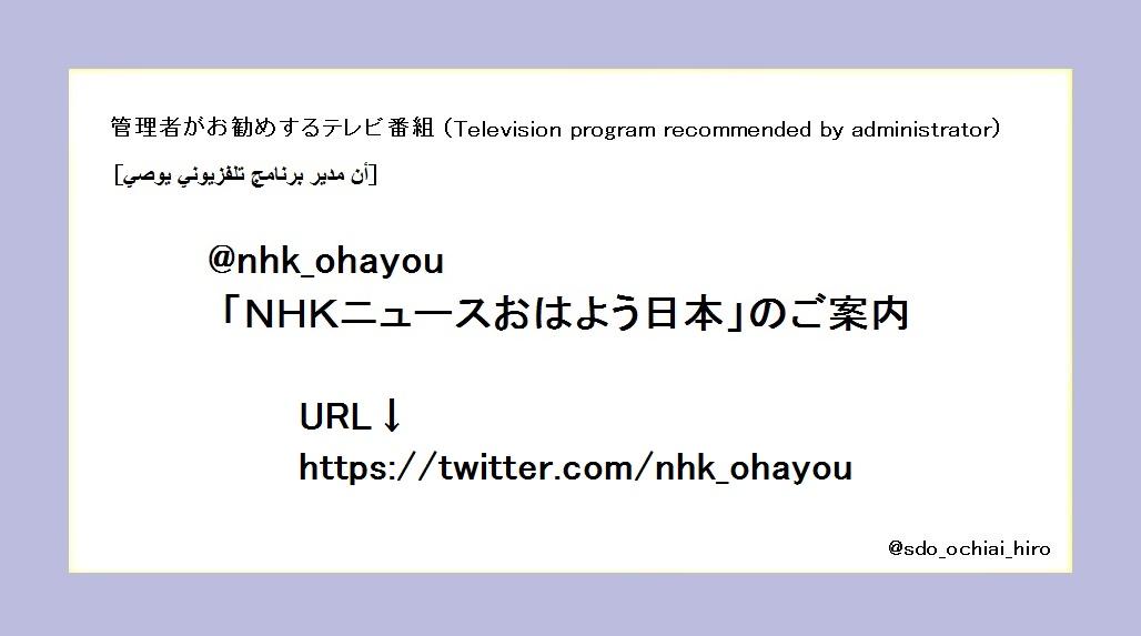 test ツイッターメディア - 2020/7/9 2:28 @nhk_ohayou 「NHKニュースおはよう日本」のご案内 https://t.co/29T5DHXPqq @sdo_ochiai_hiro から https://t.co/NCNGIyTlRj https://t.co/p98QXxCO27