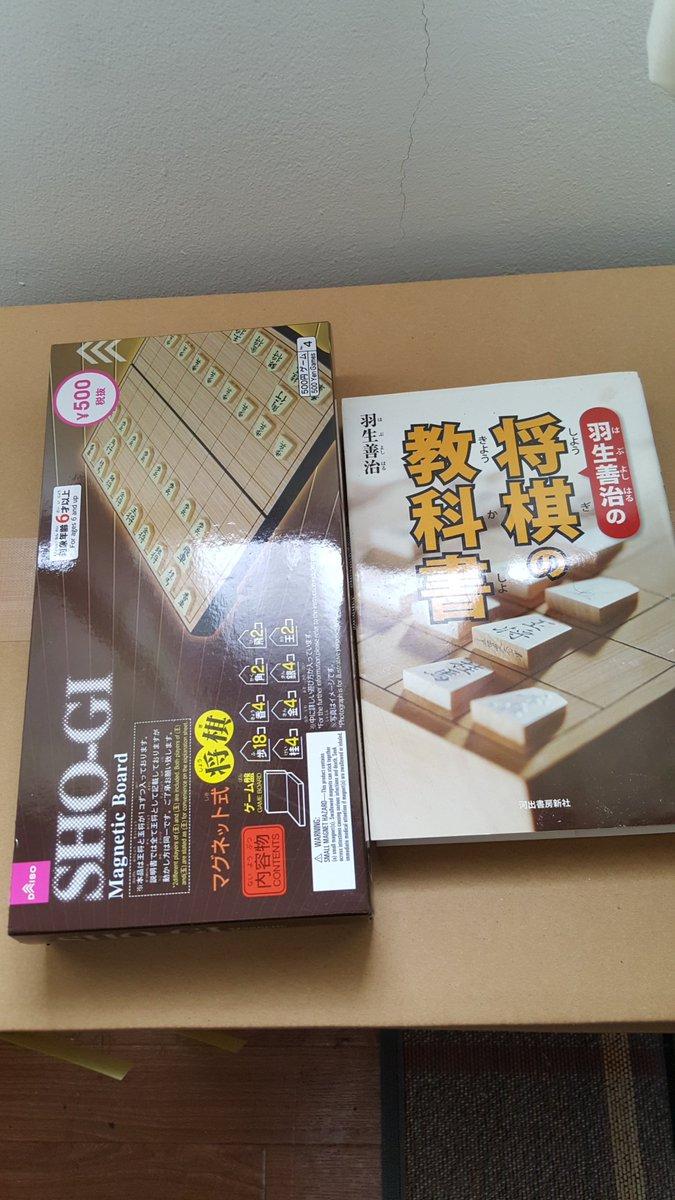test ツイッターメディア - 将棋のセットを買ってきました。ルールは知ってるけど、ものすごく下手です。せめて、この『将棋の教科書』一冊ぐらいはちゃんと勉強するつもりです。キキララも日本将棋連盟とコラボしてますしね。 https://t.co/y5bZjigT9a