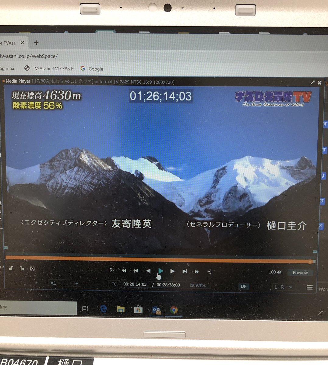 test ツイッターメディア - テレ朝「太田伯山」の収録がおわりまして、今日という一日がおしまい。#チョコプラ さんと #渡辺直美 さん登場。面白いでした!  ちなみに今夜0時50分からも「太田伯山」放送あります。ゲストはアンガールズさん。あと私はこの7月からナスDの番組も担当することになりましたよ #ナスD https://t.co/lLJEvHKa3c