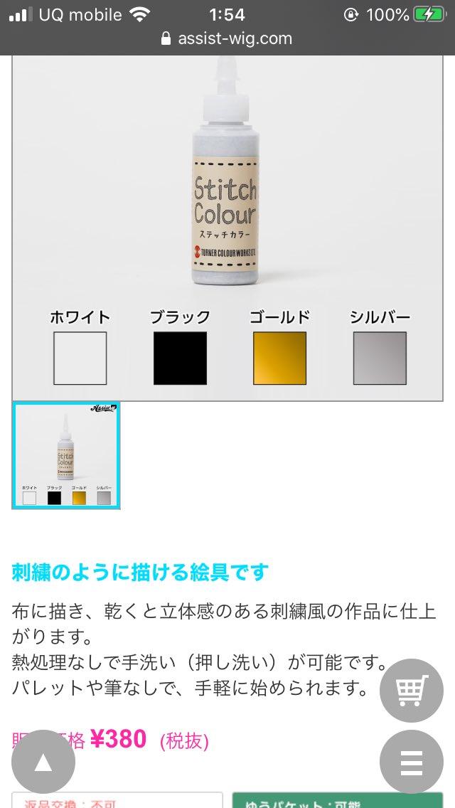 test ツイッターメディア - @himajinnodanna 解釈に合う布をお好きな長さと幅でカットして中表で縫ってひっくり返してアイロンかけて解釈に合うブレード(縁の金のやつ)を縫い付けたら柄をチャコペンでうっすら下書きした上からダイソーのアクリル絵の具でさらで1度書いた上からアシストの絵の具で立体にしてます! https://t.co/9V6BDGCxEn