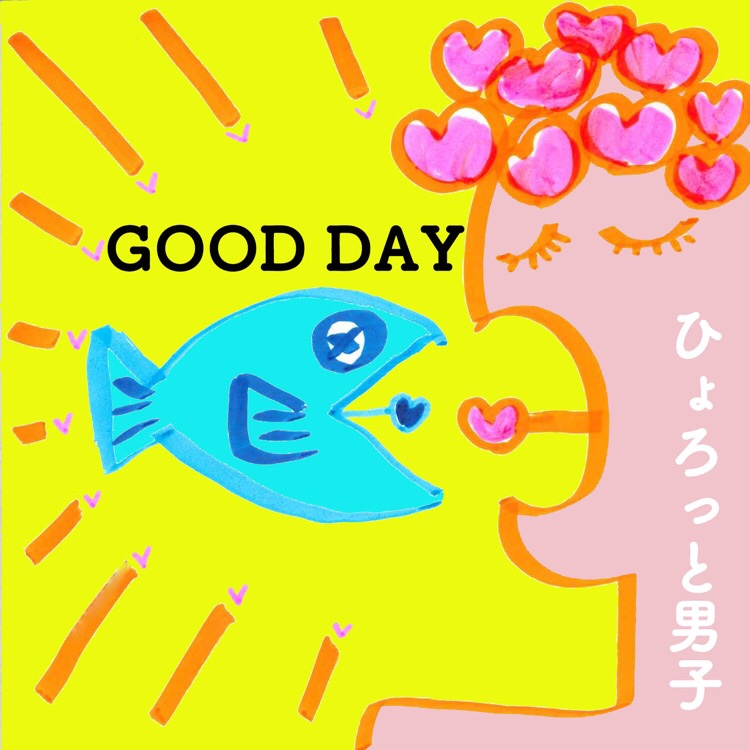 "test ツイッターメディア - #nowplaying: ""GOOD DAY"" by ひょろっと男子 (西山宏太朗&梅原裕一郎) https://t.co/YSWcNLa8zI"