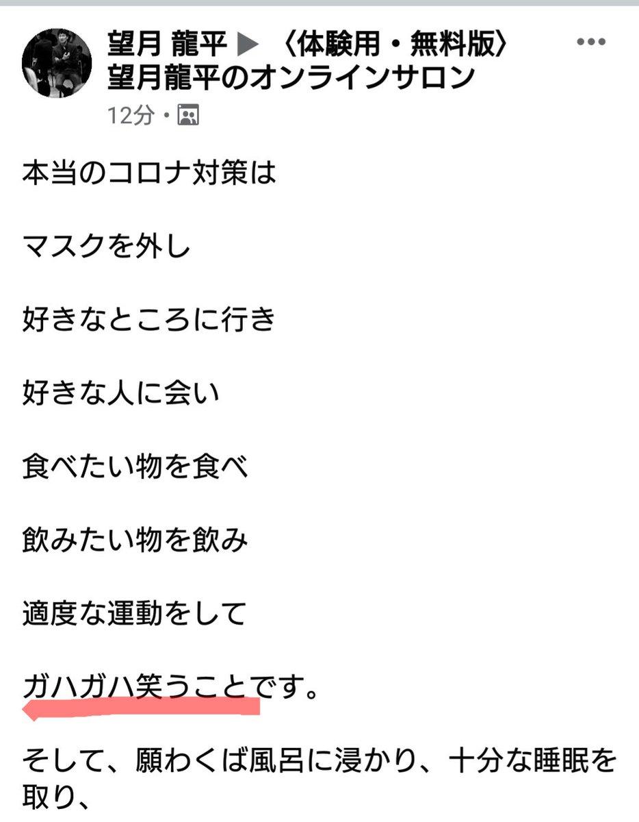 test ツイッターメディア - 昨日の題材はコロナ。  武田邦彦先生言ってた言葉使ってない?何かこの言い回し聞き覚えあるんだよな。。。 あっ、ちなみに内容は武田邦彦先生も内海聡先生もずーーーーーーっと言ってる。  今日の拾いもんは、『もっちー、自分の投稿にイイね👍』 どんだけ自己陶酔。 https://t.co/l01TtyYPWz