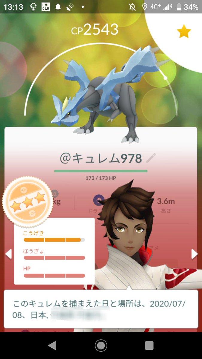 test ツイッターメディア - 昨日朝から晩までキュレム40戦近く頑張って何とか98%ゲット👍 #ポケモンGO #ポケモン #Pokemon_go #キュレム https://t.co/ByX0HAiijG