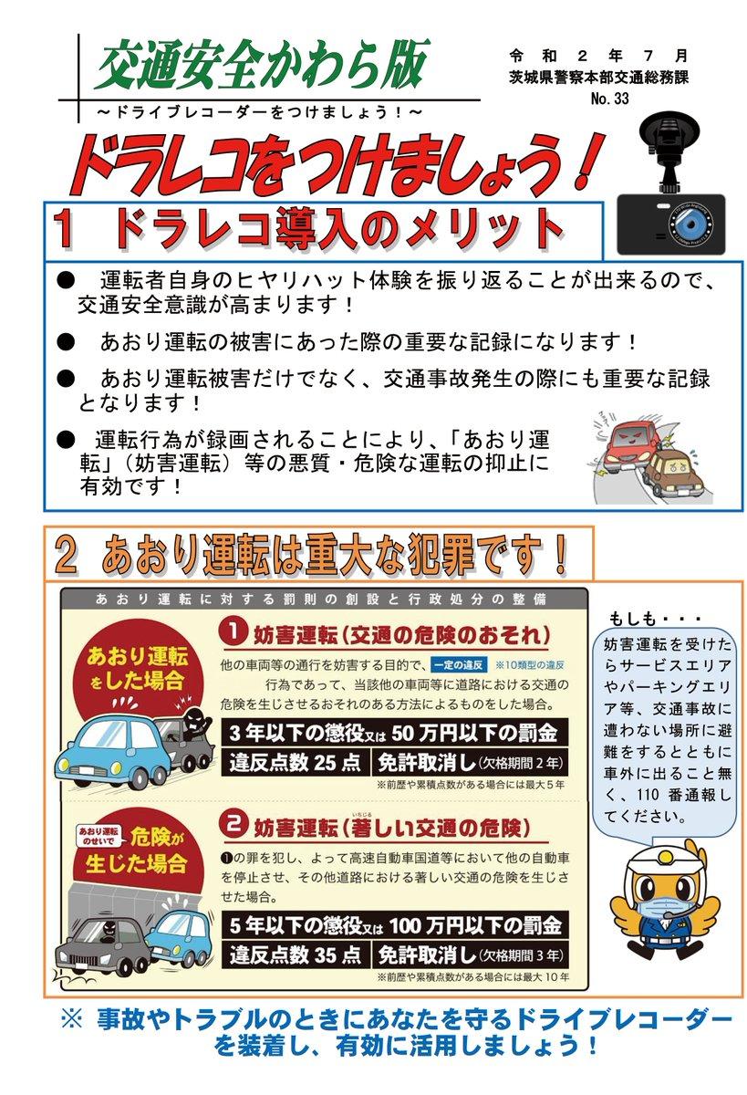 test ツイッターメディア - 【ドライブレコーダーを活用しましょう!】 ◆妨害運転の被害を受けた際、運転行為の映像は重要な記録になります。交通事故が発生した際も同様です。            ◆運転行為が記録されることから、妨害運転等の悪質・危険な運転行為の抑止に有効です。 https://t.co/Kym30KyAJd