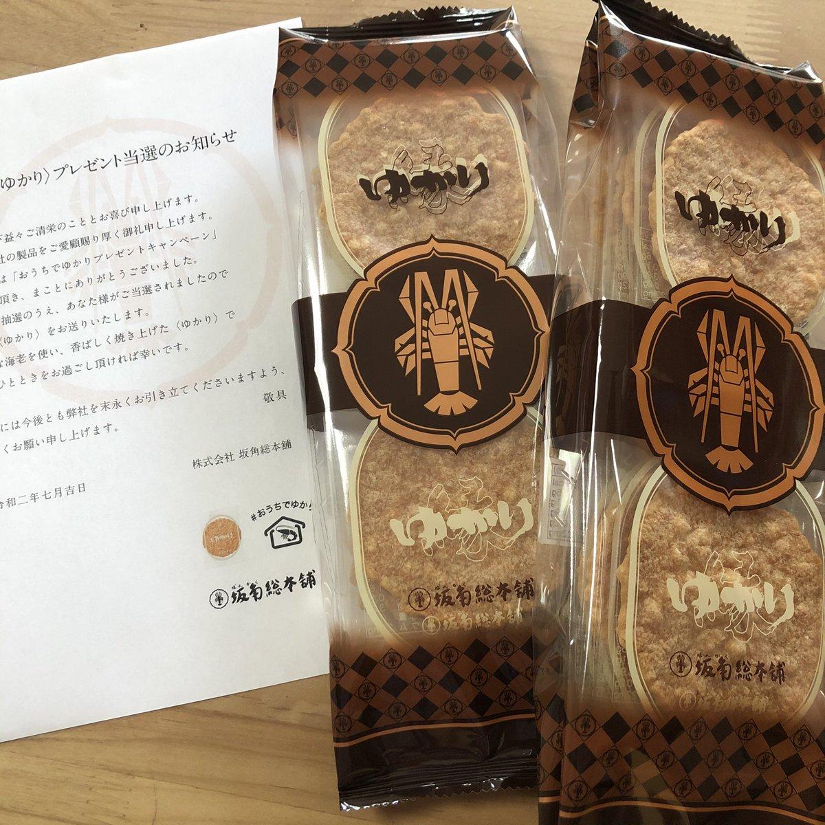 test ツイッターメディア - 株式会社 坂角総本舗様(@bankaku_yukari )より 当選していた海老煎餅「ゆかり」が 届きました❣️  早速いただきましたが、海老🦐の 香ばしさが最高でとっても おいしかったです。 もうすぐ3人目が生まれるので 内祝いにもぴったりだなあと 思いました✨ ありがとうございました❣️  #おうちでゆかり https://t.co/t6V5jh97OY