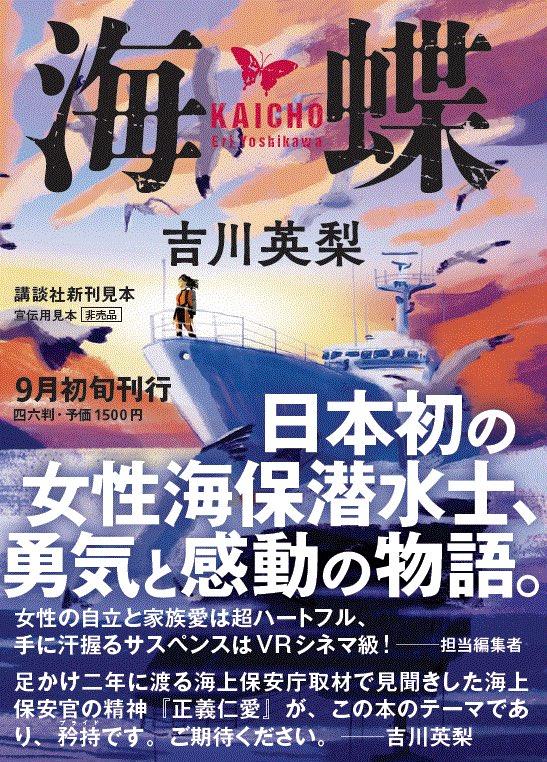 test ツイッターメディア - 東京水上警察シリーズの吉川英梨氏・新刊単行本『海蝶』9/2刊行!日本初の女性海保潜水士・忍海愛の海に賭ける思いを描いた勇気と感動のドラマティックミステリーです。先着10名様に見本(プルーフ本)進呈&刊行前感想募集します。ご希望の方はお名前(本名)を添えてbunko-promo@kodansha.co.jpまで https://t.co/Og3WJYXfWo