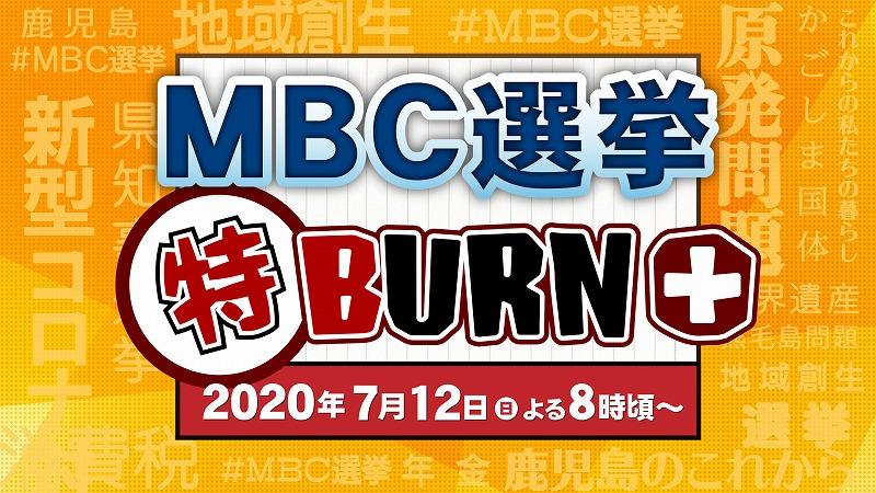 test ツイッターメディア - 📺7/12(日)よる8時~『#MBC選挙特BURN+』生放送!  鹿児島県知事選挙の開票速報を伝える特別番組  📻MBCラジオ&ネット配信 『#MBC選挙特BURN+』午後8時~  📺MBCテレビ&ネット配信 『開票速報特番』(1)午後10時48分~/(2)深夜12時50分~  #MBC選挙 #選挙に行こう #データ放送 https://t.co/4rn1LbX63B https://t.co/cComIJARuZ