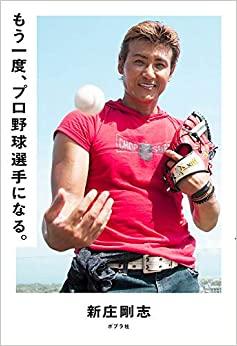 test ツイッターメディア - ポプラ社より「もう一度、プロ野球選手になる。」が入荷いたしました!  新庄剛志が47歳からプロ野球選手を目指す理由とは?衝撃の「プロ野球現役復帰宣言」の真相。現役時代、いくつもの無謀な挑戦を実現させてきた新庄剛志だから語れる「夢の叶え方」。 https://t.co/14NuPYi2GM