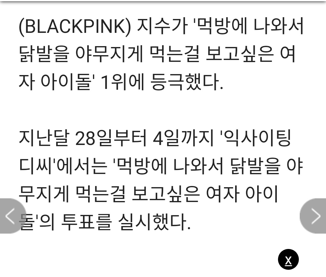 JISOO was Voted #1 by netiznes  for Female idols who  they want to see her eating dakbal/chicken feet  📌 #블랙핑크 #지수 #BLACKPINK #JISOO @ygofficialblink @BLACKPINK