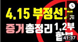 415 부정선거 증거 총정리1,2부합본   (출처: 팬데또패 [하면되겠지 팀]) #부정선거 #증거 #팩트체크