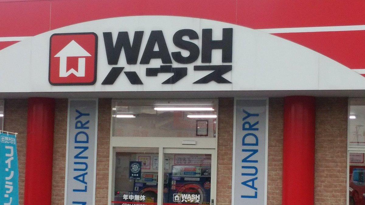 test ツイッターメディア - 今の時期はしょうがないのですが毎日雨。洗濯物が乾きません。なのでここ何日か御世話になっています、コインランドリー♪家で洗った洗濯物を乾燥しに来るのが僕の朝のルーティーンになっています❤ #洗濯  #乾燥  #梅雨  #コインランドリー https://t.co/a8SRbaleZ0