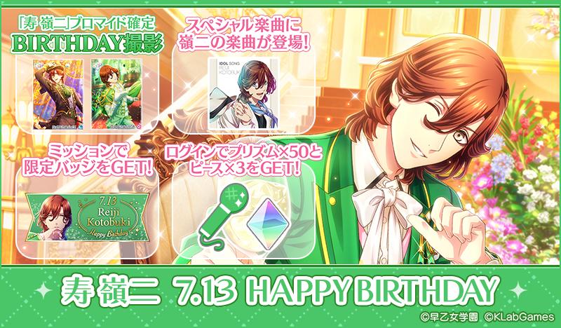 test ツイッターメディア - 【BIRTHDAY】本日7月13日は寿 嶺二さんのお誕生日です。おめでとうございます!お祝いに誕生日記念キャンペーンを開催!誕生日限定URやミッションが登場します!詳細はゲーム内お知らせをチェック! #utapri_reiji_BD2020 #シャニライ https://t.co/n1T224wsUZ