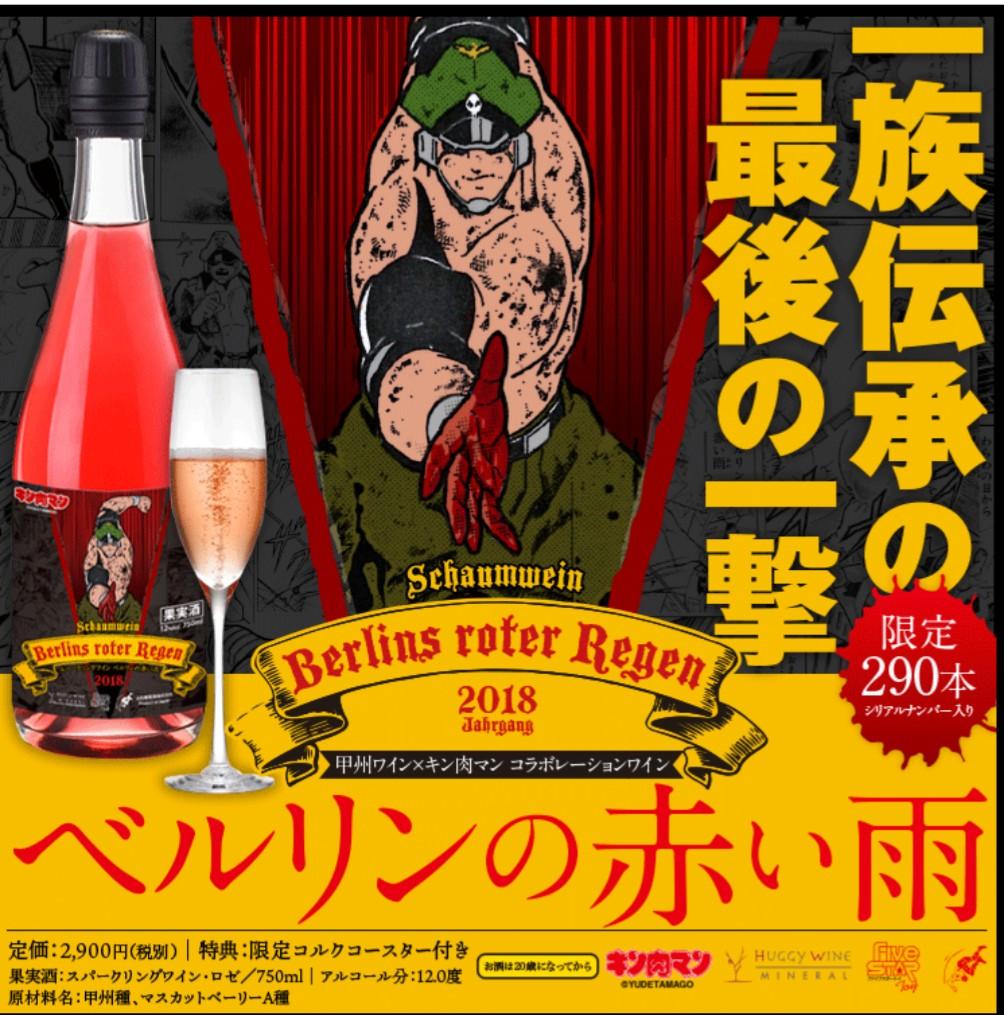 test ツイッターメディア - スパークリングワイン ベルリンの赤い雨気になる😁  幽遊白書の酒樽も映えだな! https://t.co/lp3uEdCtrN