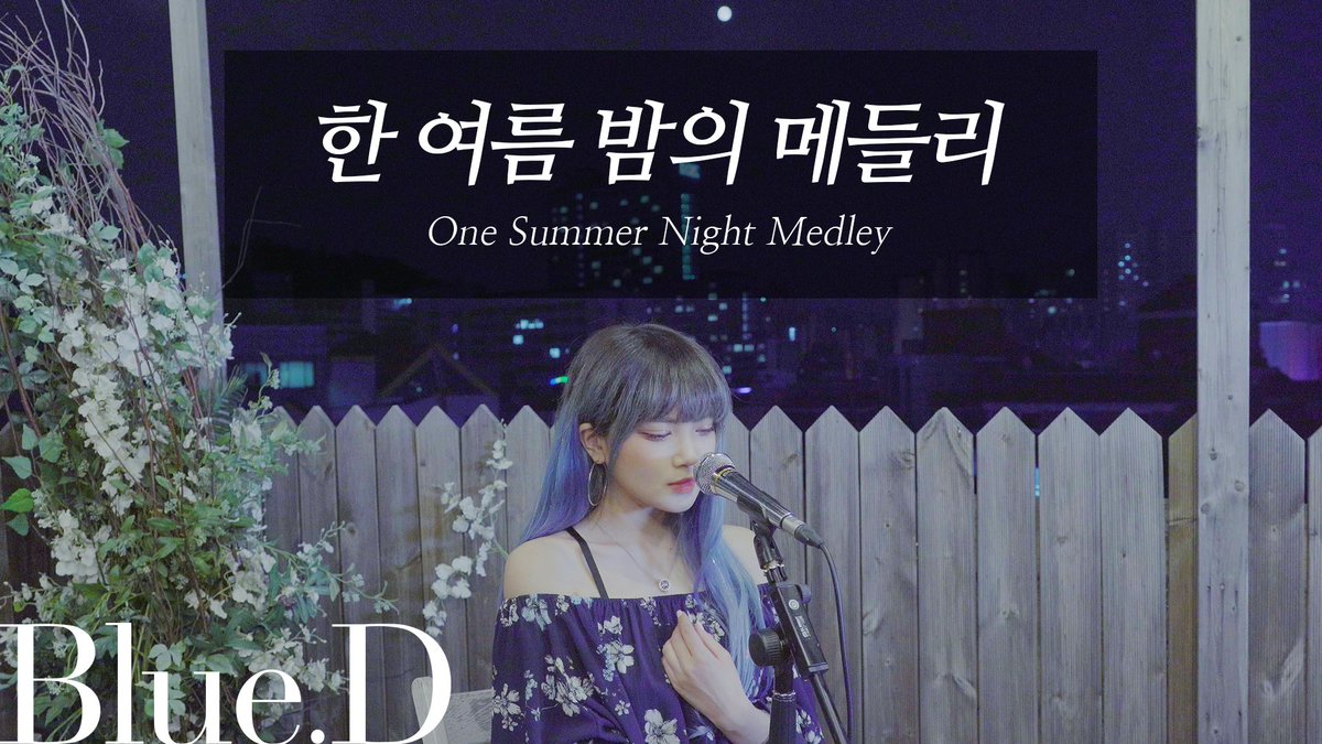 ⠀ 한 여름 밤의 메들리 (One Summer Night Medley) (Cover by. Blue.D) ⠀ 🎥 Youtube :