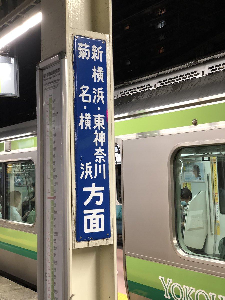 test ツイッターメディア - 横浜線のこういう中途半端な古さが好き。 https://t.co/umCDbbRzfE