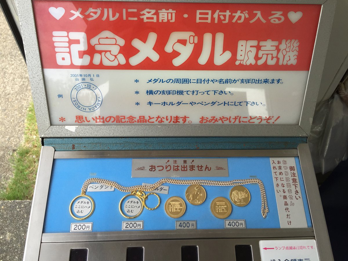 test ツイッターメディア - メダル自販機は旧式3台。 ダイアル式刻印機2台。 メダルの種類は汎用品2種、東山動植物園メダル3種、ディズニー3種。 https://t.co/g14oIBSEme