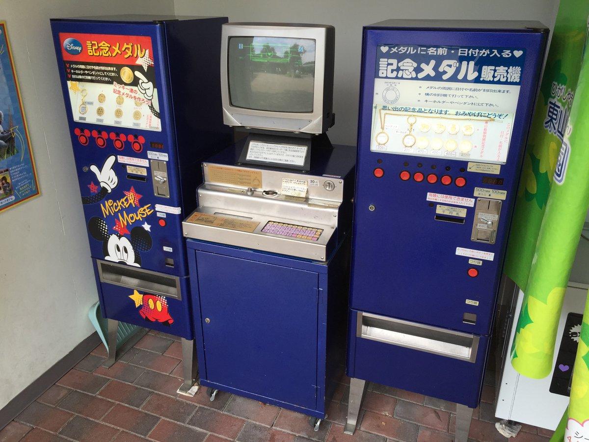 test ツイッターメディア - メダル自販機は2台。 刻印機1台。 東山動植物園メダル4種、ディズニー3種。 https://t.co/rz8vms3aOq