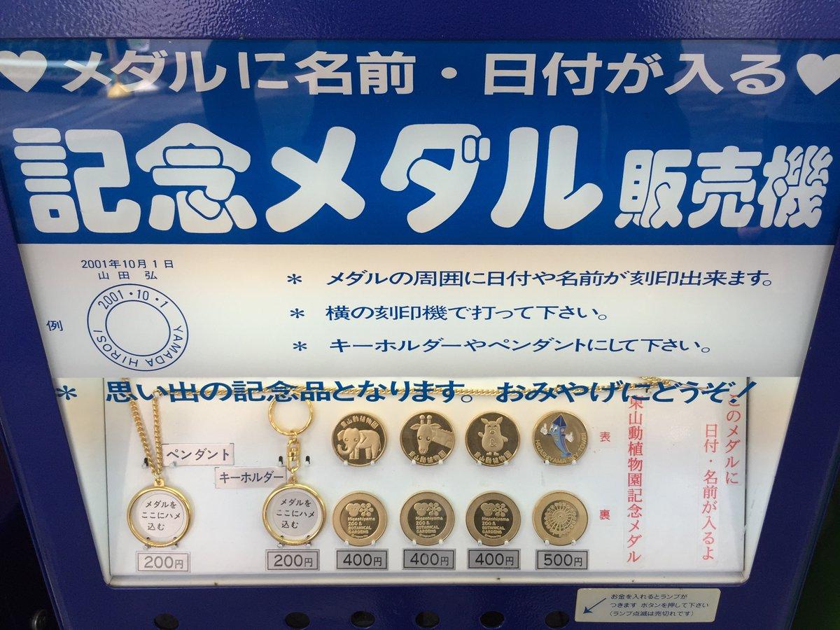 test ツイッターメディア - メダル自販機は2台。 刻印機1台。 東山動植物園メダル3種、ディズニー3種、隣接する東山スカイタワーメダル1種。 https://t.co/3ontGRF50Q