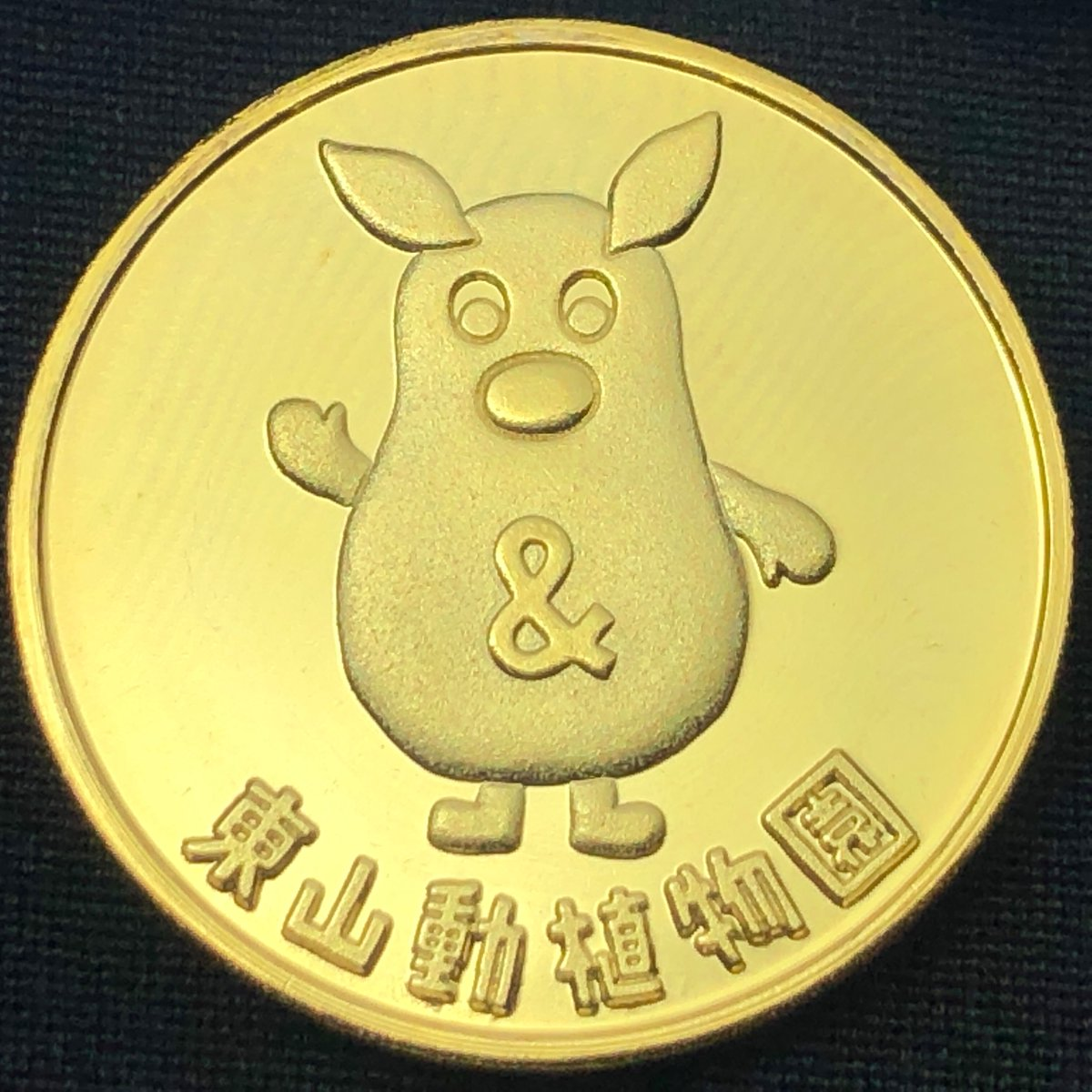 test ツイッターメディア - 東山動植物園の記念メダル(ズーボ)。 https://t.co/4jFVASfySf