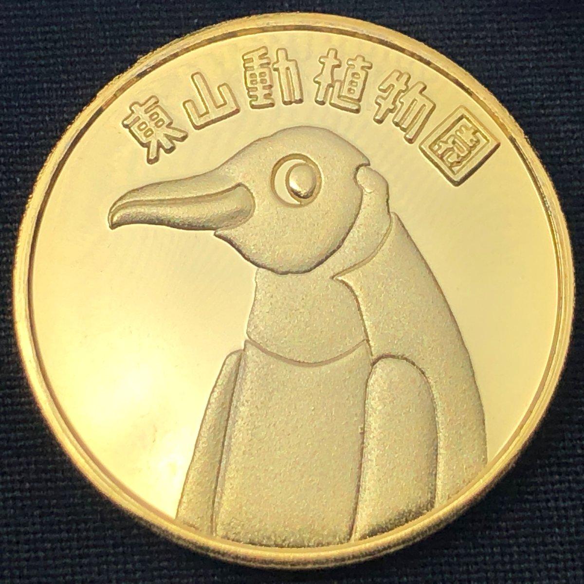 test ツイッターメディア - 東山動植物園の記念メダル(ペンギン)。 https://t.co/SzlDDC2J27