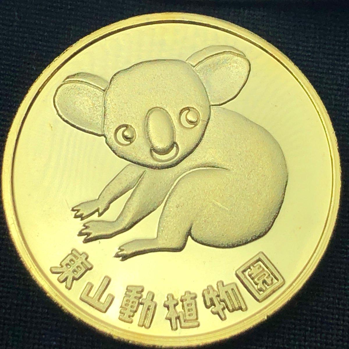 test ツイッターメディア - 東山動植物園の記念メダル(コアラ)。 https://t.co/ybgO3rp0u9