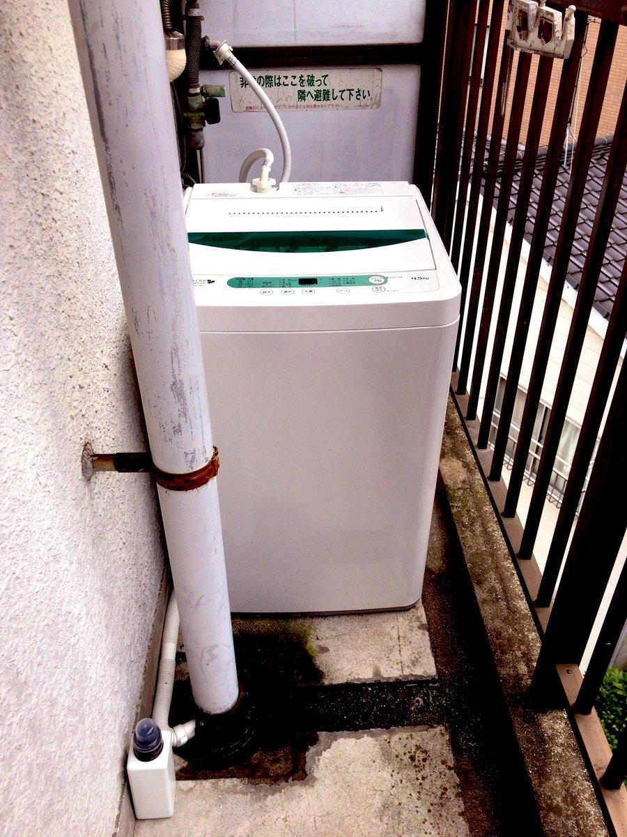 test ツイッターメディア - ベランダに洗濯機があった! いま見つけた。 コインランドリーにわざわざ行く必要なかったな… https://t.co/Dlrc02c2GK
