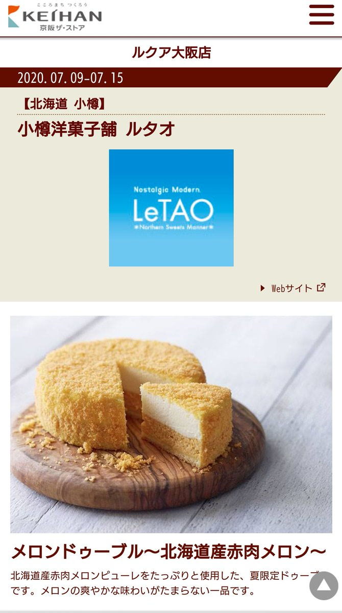 test ツイッターメディア - @TADA_dokukaicho ルクア大阪店に期間限定で出店中のルタオ。 メロンのチーズケーキ美味しかったです🍈 https://t.co/z93I50eou6