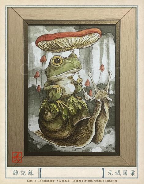 「傘とウマ」 #カエル #キノコ #カタツムリ #森 #乗り物 #空想 #ペン画 #イラスト #pen #ink #illustration #fantasy #frog #mushroom #snails