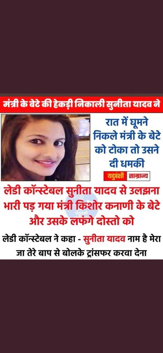 """Jab khaki ka rang sahi ho to usse mard pehna ya orat tum jese namardo ko okat dekha deti hai"" #sunitayadav prove that thought when she arrests minister's son n his son gave her threaten . She done with her job now it's time for us to support her so RT it #i_support_sunita_yadav"