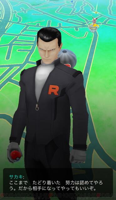 test ツイッターメディア - 『ポケモンGO』気球からサカキが登場。手持ちポケモンは何? https://t.co/BTmJrcQxFm #ポケモンGO #pokemon #ポケモン https://t.co/KlhAVHWu1f