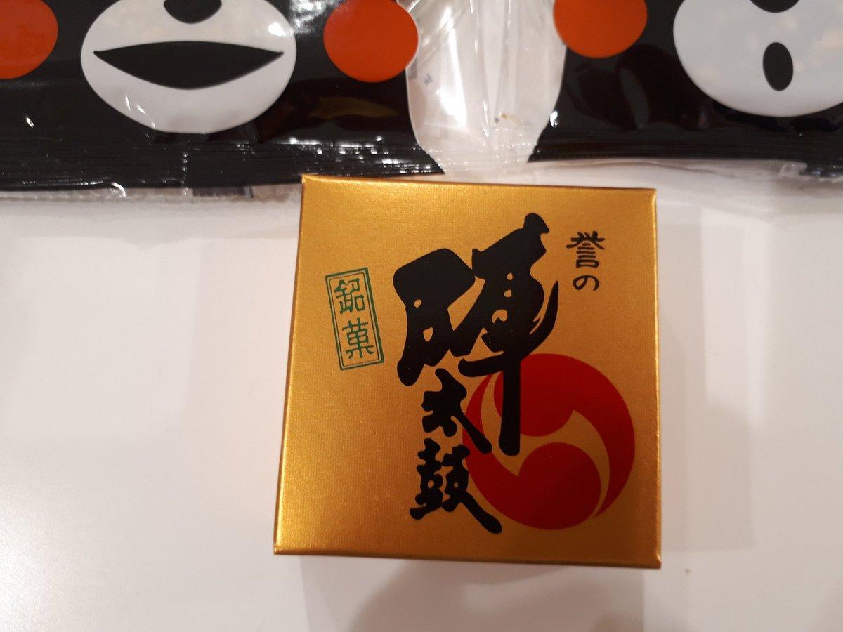 test ツイッターメディア - 胡麻太鼓 白&黒 誉の陣太鼓 #熊本 #食べて支援 https://t.co/0ZBY09YIym