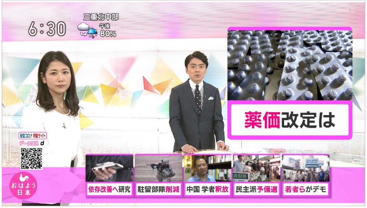 test ツイッターメディア - 桑子真帆 #桑子真帆 #NHK https://t.co/MUwwaEGxnm