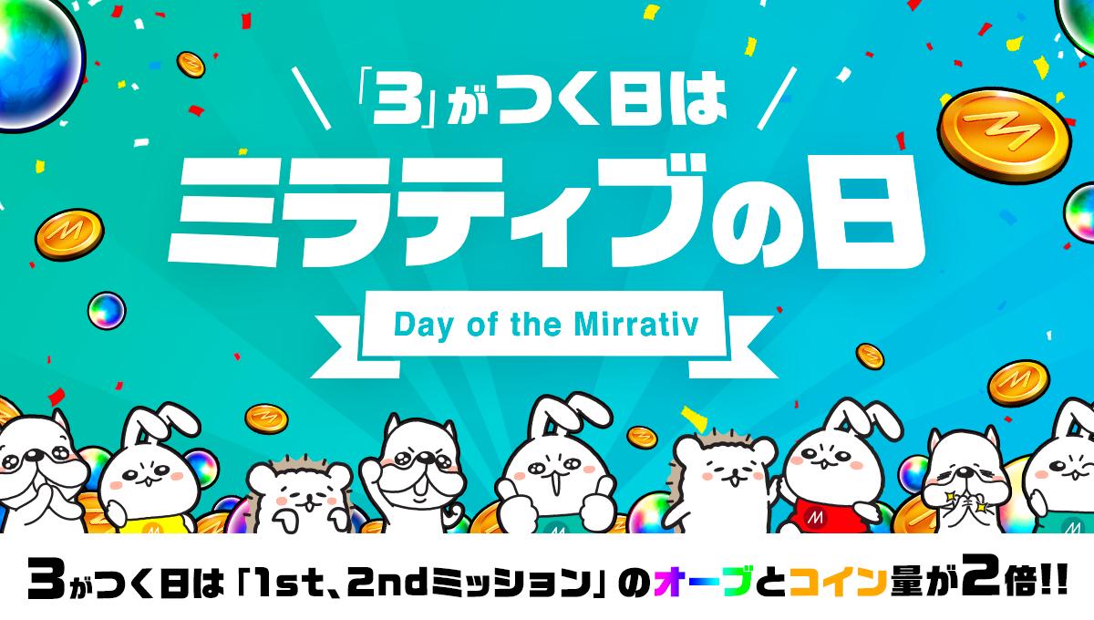 test ツイッターメディア - 本日7/13は「ミラティブの日」🥳  1st・2ndミッション達成のオーブとコイン量が2倍にUP⤴︎🎁✨  ミラティブの日は、毎月3日、13日、23日、30日、31日が対象📣🌟  まだ配信したことがないあなたも👀‼️ この機会にミラティブで配信してみよう🎥🌸  同じゲームが好きなミラ友とつながれるチャンス🤝💫 https://t.co/BsCpKGp3Zw