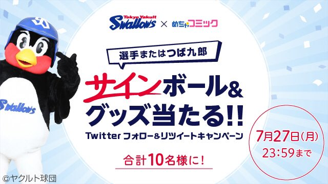 test ツイッターメディア - オフィシャルスポンサーの「めちゃコミック(めちゃコミ)」サイト内にて、東京ヤクルトスワローズをおうちで楽しく応援するグッズ⛱と選手サインボール⚾️が当たる「おうちでめちゃ応燕!Twitterフォロー&リツイートキャンペーン」を実施中🎉 詳しくはこちら ➡️ https://t.co/8F3lnczim9 #swallows https://t.co/4uHswaDTZ6