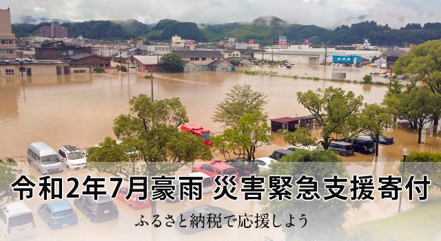 test ツイッターメディア - さとふる、「令和2年7月豪雨 災害緊急支援寄付サイト」で新たに熊本県和水町の寄付受け付けを開始 https://t.co/YRWw356oHl https://t.co/q2qJwxIS1g